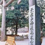 パワースポット 九州地方 宮崎県 天岩戸神社 宮崎神宮 鵜戸神宮